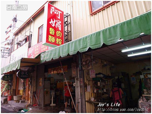 【台南】阿娟肉粽│超好吃的南部粽!! - nurseilife.cc