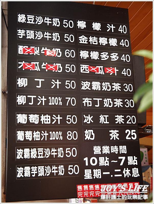 【宜蘭】好好喝的北門綠豆沙牛乳 - nurseilife.cc