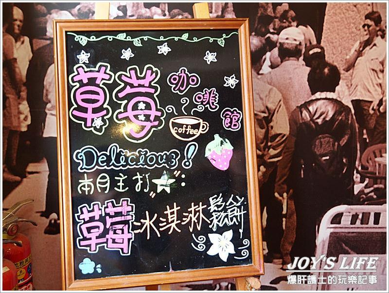 【苗栗 大湖】草莓咖啡館 大湖酒莊 - nurseilife.cc