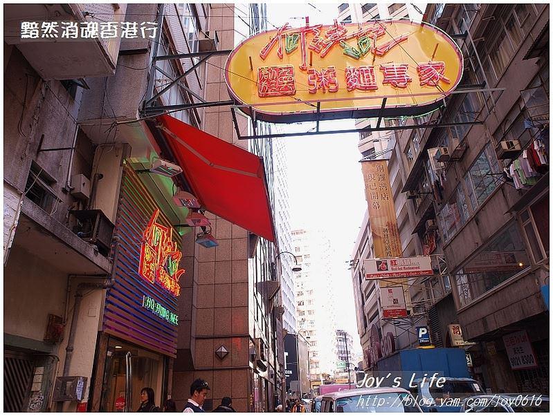 【香港銅鑼灣】何洪記粥麵專家│米其林一星的粥麵店!! - nurseilife.cc