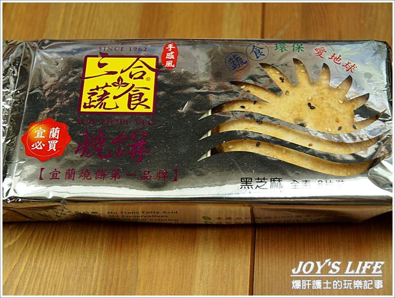 【瘋團購】酥香好吃的三合蔬食燒餅 - nurseilife.cc