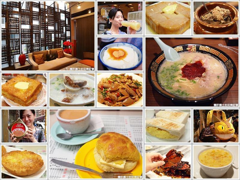 香港旅遊規畫懶人包 香港景點、香港美食、香港住宿 tripadvisor of HK - nurseilife.cc