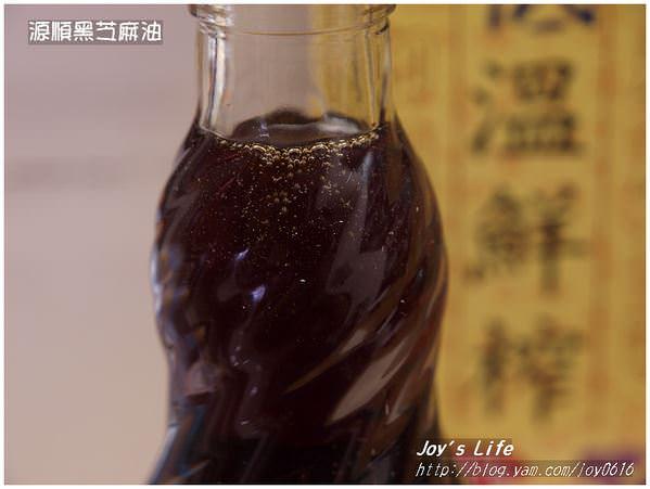 源順低溫鮮榨黑芝麻油 - nurseilife.cc