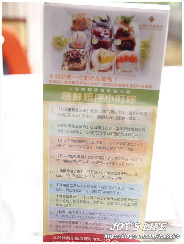【台北 中山】九宮格下午茶-美麗信青庭花園餐廳 - nurseilife.cc