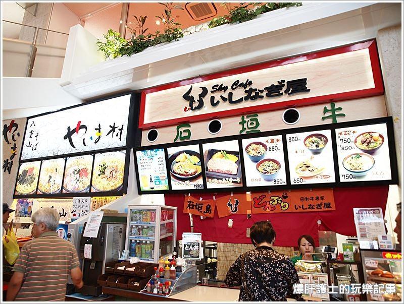 【石垣島】石垣島機場 sky cafe いしなぎ屋 石垣牛專門店 - nurseilife.cc
